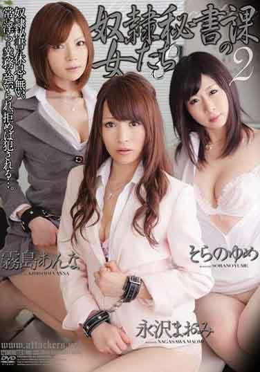 RBD-335奴隸秘書課的女人們2永澤眞緒美霧島安奈空野夢