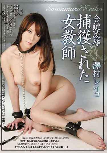 SHKD-465備份鑰匙凌辱被抓到的女教師澤村玲子