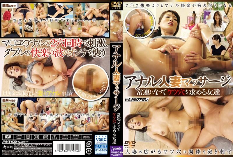 AVNT-030人妻菊花按摩:成為常客渴求菊花被玩弄的女人們:中文字幕