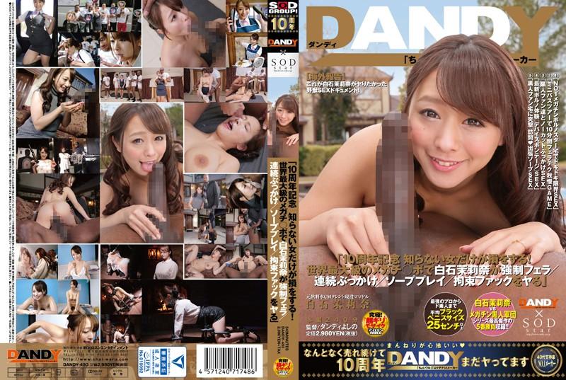 DANDY-493「不知道就是妳的損失10週年紀念世界最大級巨根對白石茉莉奈強制口交-連續顏射-泡泡浴性愛-綑綁性交」中文字幕