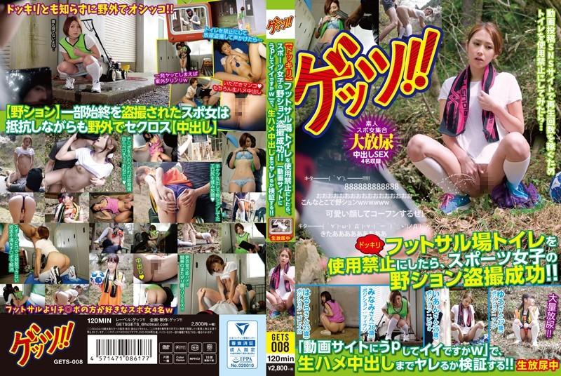 GETS-008【整人企劃】若禁止使用足球場的廁所的話,成功偷拍運動女生野外小便!中文字幕