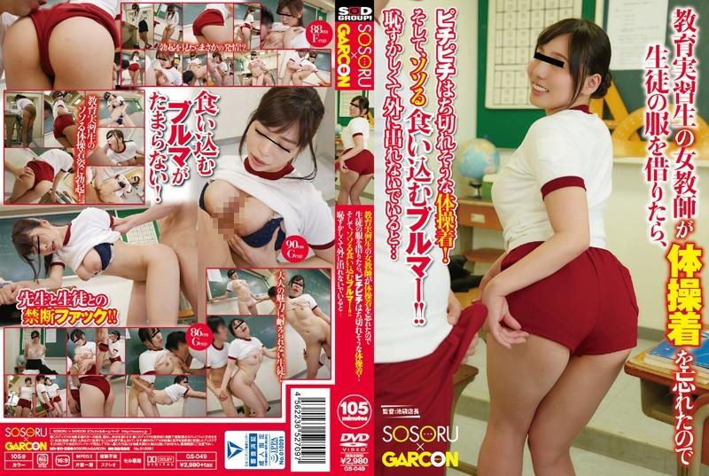GS-049實習教師穿上超緊學生運動短褲真欠幹中文字幕