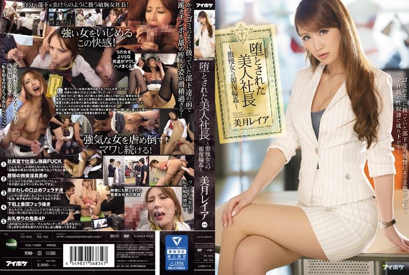 IPZ-793墮落美人社長:對傲慢女報復輪姦:美月麗亞中文字幕