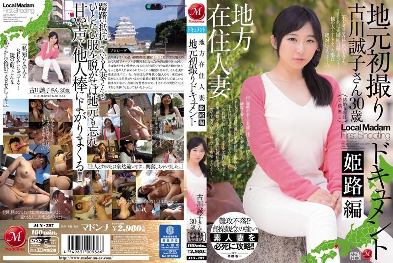 JUX-797當地人妻初拍紀實姬路篇古川誠子中文字幕