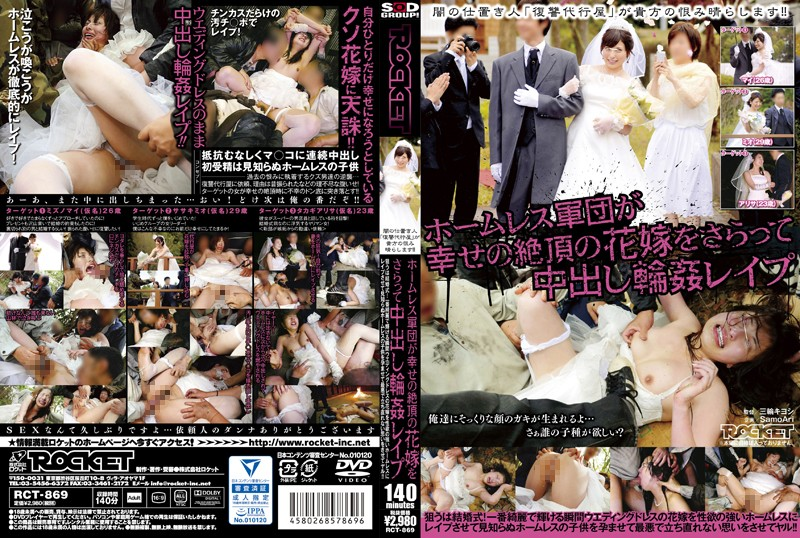 RCT-869街友們把新娘抓來輪姦射好射滿中文字幕