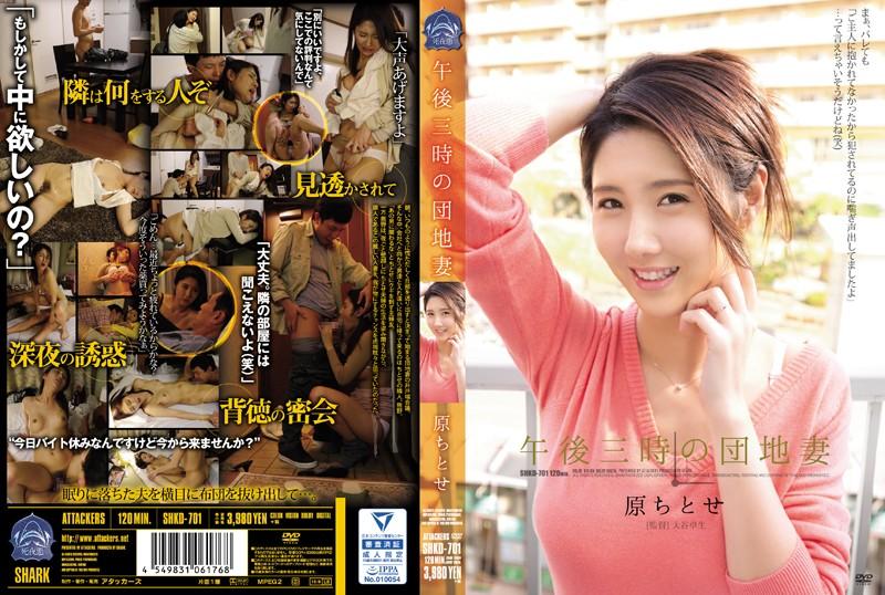 SHKD-701下午三點國宅妻原千歲中文字幕