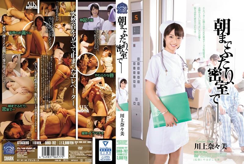 SHKD-702電梯壞害護士被肏翻川上奈奈美中文字幕