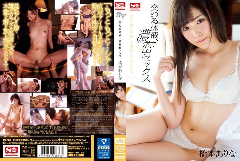 SNIS-696交織的體液、濃密的性愛橋本有菜中文字幕