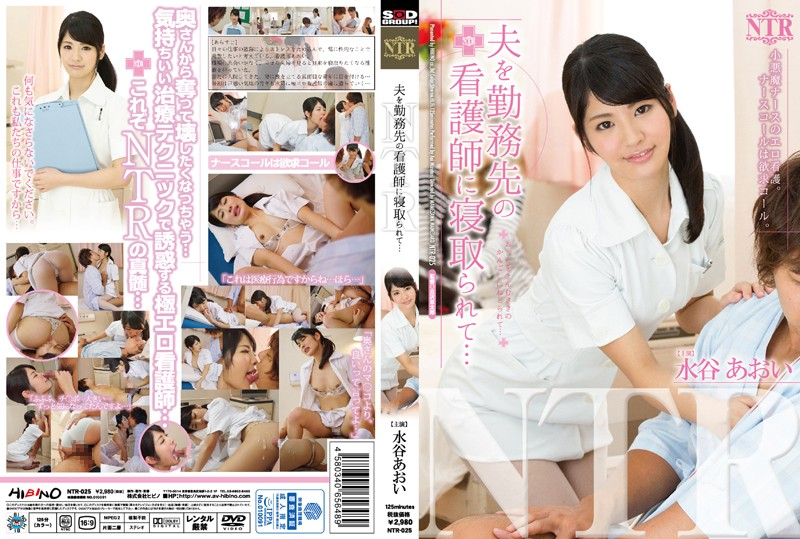 NTR-025老公被護士睡走…水谷葵(中文字幕)