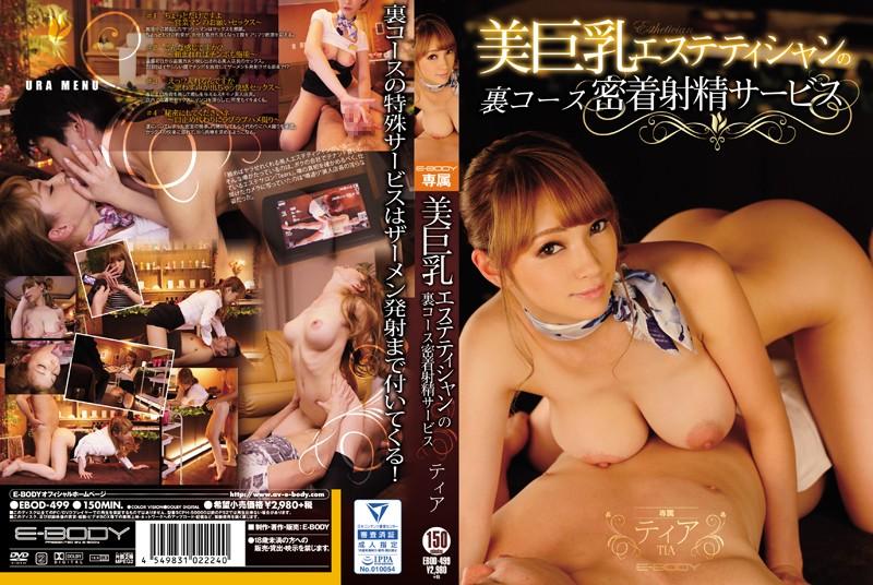 EBOD-499美巨乳按摩師的隱藏版貼身射精服務蒂雅(中文字幕)
