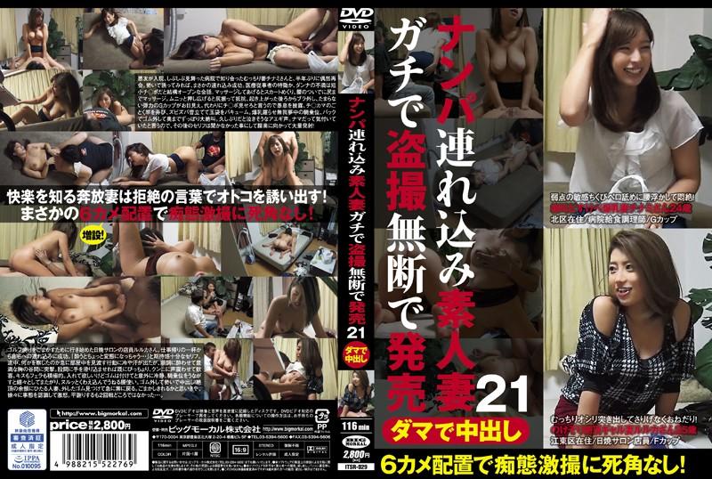 ITSR-029騙素人妻們來幹到中出偷拍擅自賣給片商21(中文字幕)