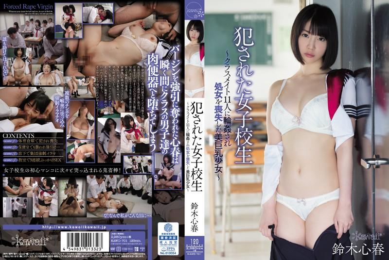 KAWD-701被強暴的女高中生:被11名同班同學輪姦丟瞭處女之身的美巨乳少女:鈴木心春(中文字幕)