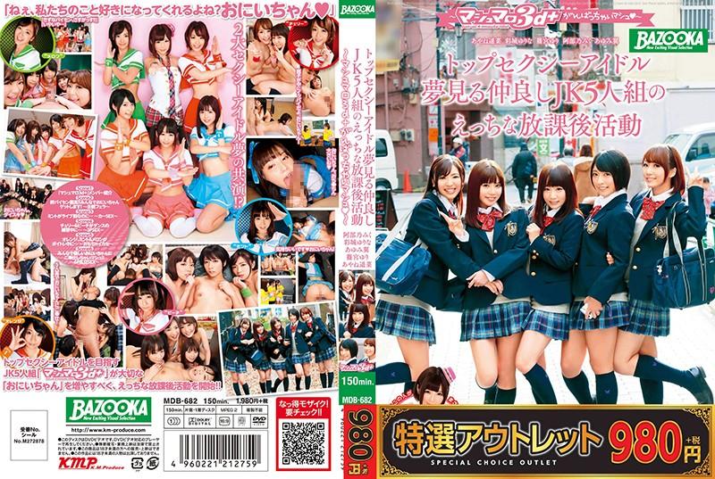 MDB-682夢想成為頂級性感偶像的女高中生5人組的色情放學後活動(中文字幕)