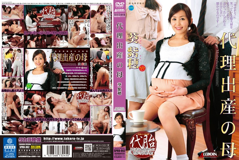 SPRD-862代理孕母葵紫穂(中文字幕)