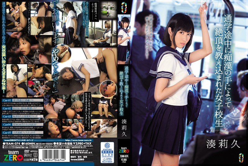 TEAM-074上學途中被癡漢教高潮為何物湊莉久(中文字幕)