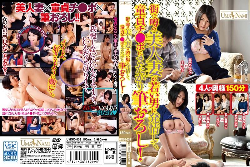 UMSO-038在街上傳說中的美女人妻對年輕男子發情,還主動跨坐處男肉棒破處!(中文字幕)