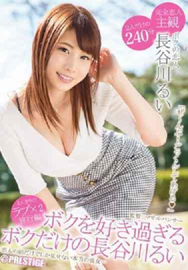 ABP-488愛我愛過頭的長谷川留衣中文字幕