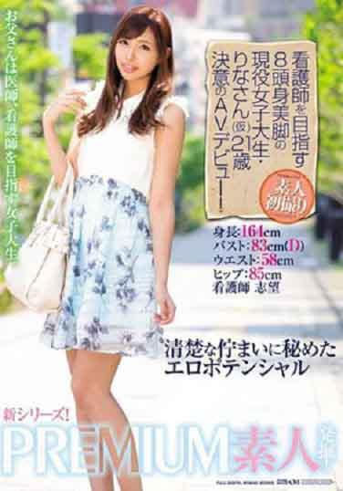 AVOP-239 目標成為護士的8頭身美腿現任女大生理奈21歲決定拍AV!!中文字幕