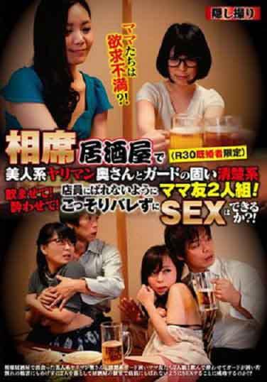 BABA-092 媽媽們欲求不滿?!併桌居酒屋(30歲已婚者限定)中文字幕