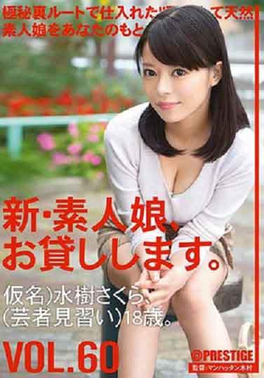 CHN-126 新 出租素人妹給你幹 VOL.60 水樹櫻中文字幕