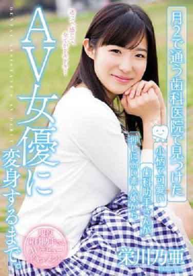 CND-179嬌小又可愛的牙醫助理從是個不擅拒絕的素人妹到變身成AV女優為止。榮川乃亞中文字幕