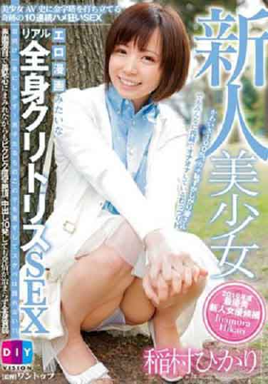 DIY-077 新人美少女 稻村光 如同情色漫畫般全身都是敏感帶的性愛中文字幕