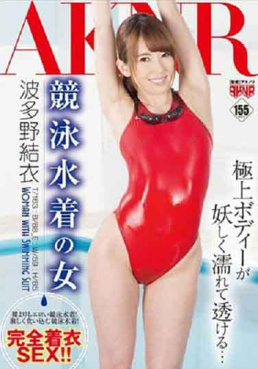 FSET-617競賽泳裝之女波多野結衣中文字幕