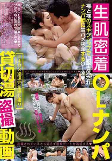 GIRO-004 偷拍溫泉OL愛愛中文字幕