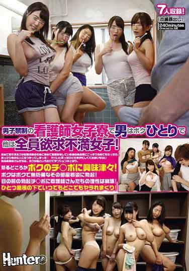 HUNTA-232在禁止男人進入的護校女子宿舍內隻有我一個男人其它全是慾求不滿的女子!中文字幕