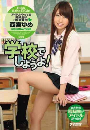 IPZ-853在學校裡愛愛嘛!偶像同學超喜歡愛愛!西宮夢中文字幕