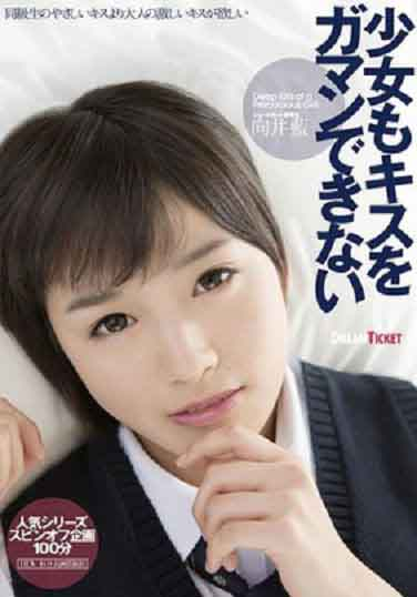 LID-029 少女也無法忍受想接吻 向井藍中文字幕