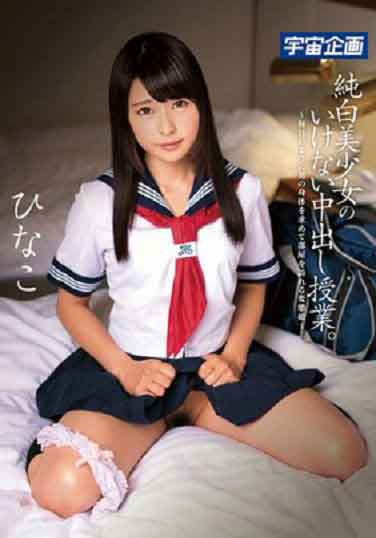 MDS-815內射純白美少女課程穗波雛子中文字幕
