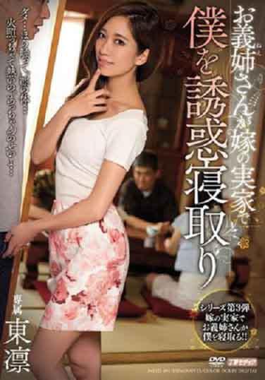 MEYD-201 老婆姊姊在娘傢傢裡誘惑我 東凜中文字幕
