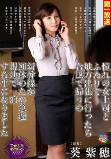 MOND-079若和憧憬的女上司2個人一起去地方出差時遇到臺風新幹線停駛於是隻能在當地投宿一晚葵紫穂中文字幕