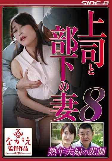 NSPS-498上司和部下的妻子8熟年夫婦的悲劇織田玲子中文字幕