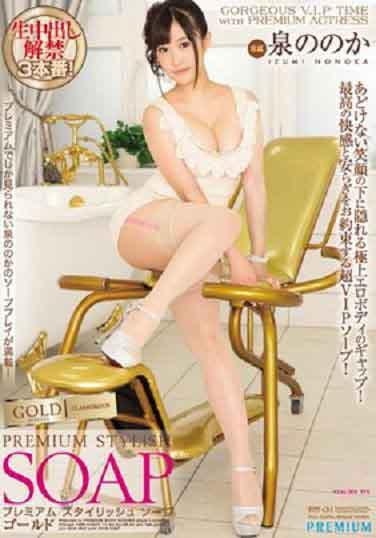 PGD-931 頂級黃金椅時尚泡泡浴 泉乃乃花中文字幕