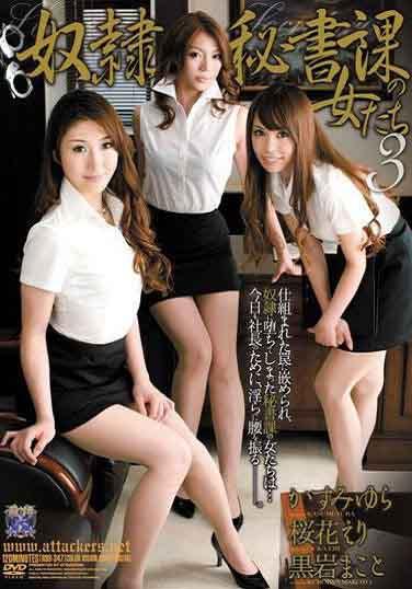 RBD-347奴隸秘書課的女人們3霞由良櫻花繪裡黑巖眞琴