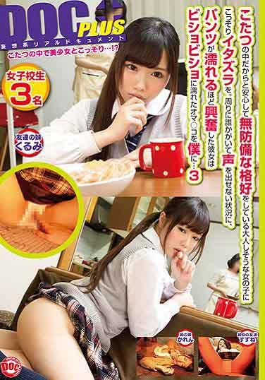 RTP-088 對因為在暖桌裡就安心而無防備看似成熟肉體的女生偷偷惡作劇 3中文字幕