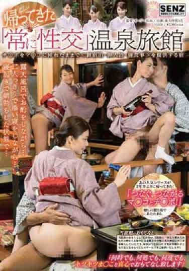 SDDE-459 「常在幹砲」 溫泉旅館中文字幕
