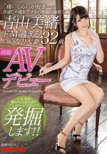 """SGA-054 過於M的聽話人妻青山美緒 32歲 AV試鏡的時候""""喜歡舒服到痛的感覺""""普通性愛無法被滿足的夫人希望被調教中文字幕"""