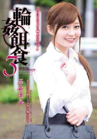 SHKD-707輪姦獵物3石原莉奈高清中文字幕