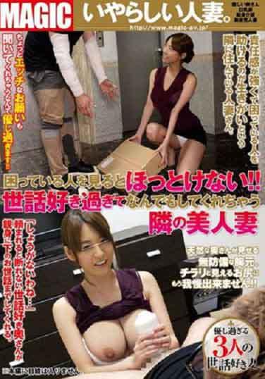 HD TEM-016 隔壁美人妻特別喜歡樂於助人!什麼要求都會滿足你高清中文字幕