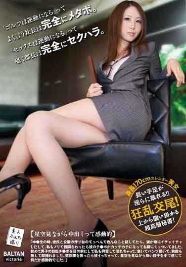 TMVI-021部長而對女社員性騷擾。