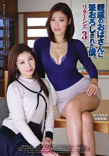 UMD-575 我被親戚阿姨脫童貞 歸來 3中文字幕