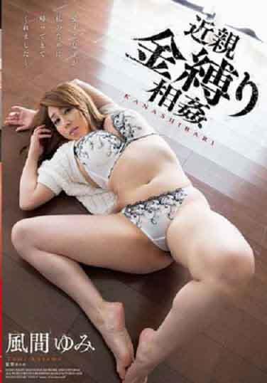 VENU-646 鬼壓床近親相姦 風間由美中文字幕