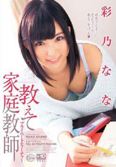 HD XVSR-066 私人教師 彩乃 奈奈高清中文字幕