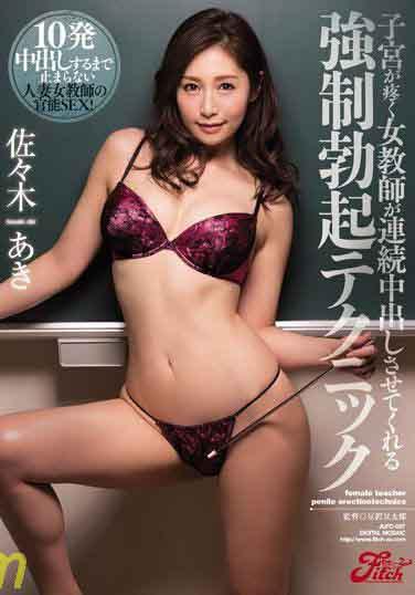 JUFD-697-子宮疼女教師連続中出-佐々木あき