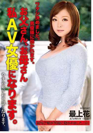 KOUM-002-私AV女優-最上花