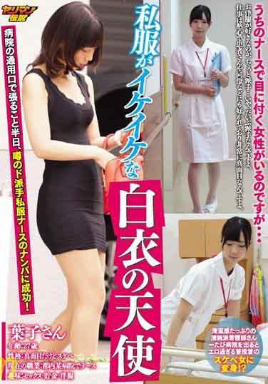 YRMN-047-私服白衣の天使 葉子さん