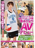 RAW-040 某私立大學4年級 籃球強豪俱樂部隊伍所屬的須永日和AV出道 發掘新世代AV女優! 36(中文字幕)